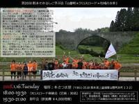 熊本復興支援・研究会クロスロード情報
