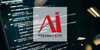 Fukuoka AI Community キックオフイベント