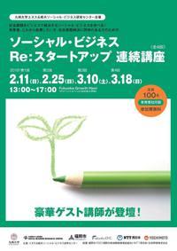 《 2月11日~3月18日 福岡市と協働でソーシャル・ビジネス スタートアップ連続講座を開催 》