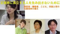 【大阪でのイベント】災害時に孤立する人を生み出さないために ~障害者・難病者、こども、外国人等の支援団体の備え~