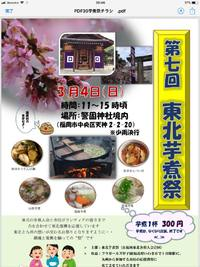 【東北復興支援】第7回 東北芋煮祭