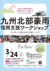 九州北部豪雨復興支援ワークショップ