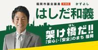福岡市中央区選出の橋田和義議員と、ちょっとだけわかりやすい政治の話