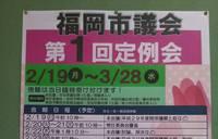 ◆2/21◆カジュアルに!子連れ歓迎♪福岡市議会ヒアリング&ランチトーク♪