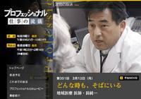 3月12日(月)、石巻市の長純一先生が、NHKのプロフエッショナルに