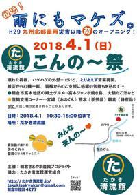 4月1日(日)、たかき清流館 オープニング・イベント「こんの~祭2018」