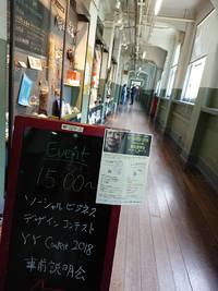 4/15(日)、YYビジネスコンテストの事前説明会に行ってきました。