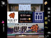 6/10(日)、Tiger Mov.inc × STAND BY ME