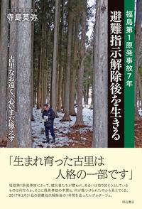 福島第1原発事故7年 避難指示解除後を生きる