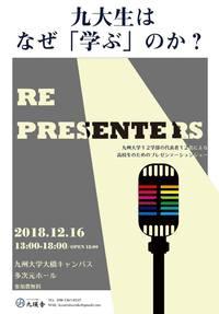 12/16(日)、Re-Presenters