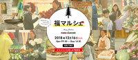 """12/16(日)、第6回【福マルシェ】第3日曜はとっておきの """"食"""" を楽しもう!"""