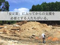 3月30日まで、支援が届きにくい「在宅被災世帯」の支援を朝倉市で続けたい。