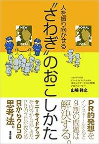 【再掲示・福岡でのイベント・広報関係】1月29日(月)