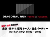 4月24日(火)、Diagonal Run Fukuoka、オープン記念パーティ