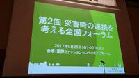 平成29年7月九州北部豪雨支援者情報共有会議