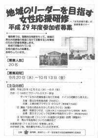 福岡県「地域のリーダーを目指す女性応援研修」の参加者募集