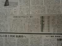 立候補は必ず男女二人で 西日本新聞