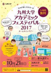 九州大学アカデミックフェスティバル2017