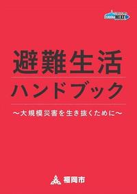 福岡市役所の非難生活ハンドブック