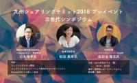 5/11(金)、九州シェアリングサミット2018 プレイベント