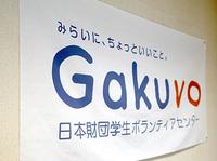 日本財団学生ボランティアセンター Gakuvo