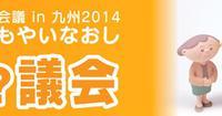 市民と議会の条例づくり交流会議in九州