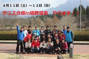テニス合宿in嬉野