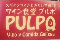 ワイン食堂 PULPO (プルポ)