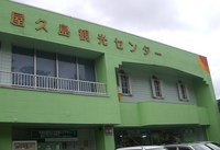 世界遺産・屋久島&鹿児島サマーツアー08 vol.2