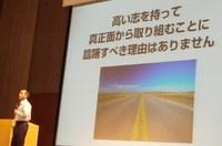 人生50ヵ年計画 ーソフトバンク孫社長講演vol.2ー