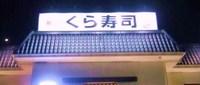 「くら寿司」恐るべし!!