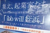 will姪浜 電照パネル in 西区役所