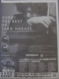 「THE BEST OF TARO HAKASE」