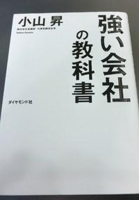 強い会社の教科書