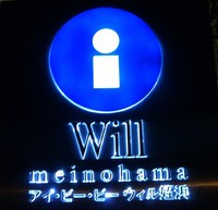 (株)ひかり薬局 ーwill姪浜 新入居企業紹介ー