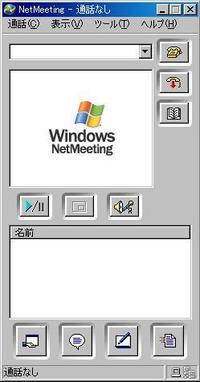 Netmeeting(ネットミーティング)