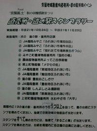 京築地域直売所・道の駅スタンプラリー開催中♪
