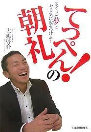【大嶋啓介×大橋正伸】あなたの夢と可能性を引き出す講演会!
