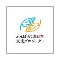 「ふんばろう」の九州支部
