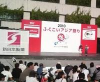 ふくこいアジア祭り2010
