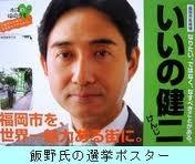 11月1日(月)2日目【選挙まで13日】