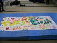 名古屋から宮城県七ヶ浜に入ります。