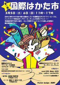 本日午後3時『福岡の未来を語る公開討論会』新人の熱い論戦