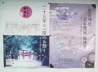 住吉神社の式年遷宮御神幸の見学に行ってきました。