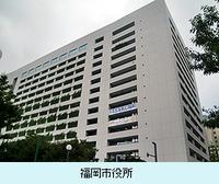 福岡市・行政改革の実態