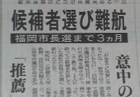 福岡市長選についての西日本新聞の記事
