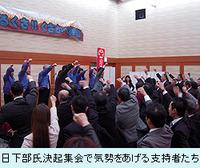 既存政党の色はハンデキャップ?!~2011福岡市議選