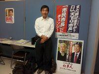 川崎市長選挙の福田のりひこさん