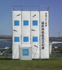 福岡県総合防災訓練