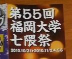 福岡大学の学園祭のパンフレット